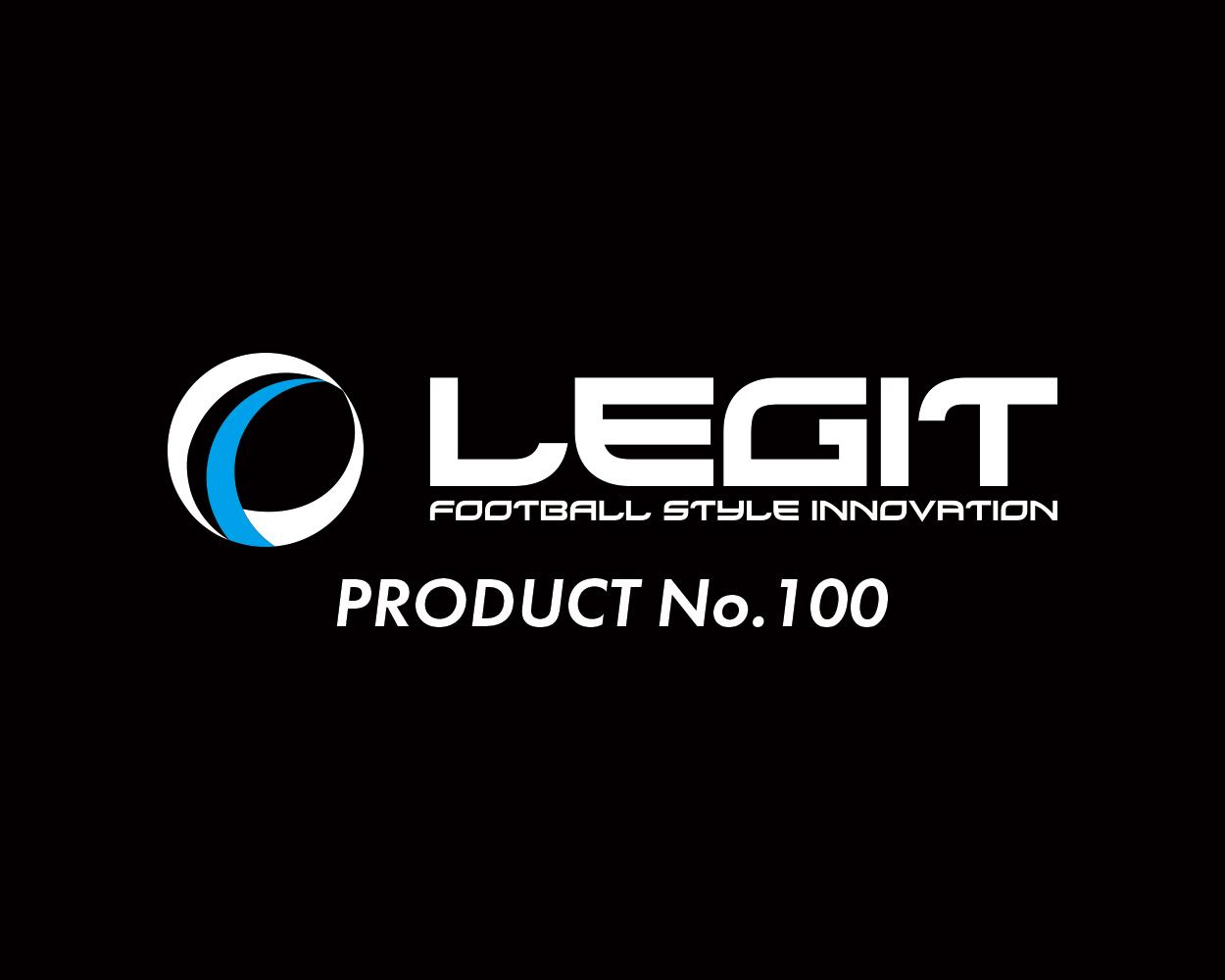 【LEGIT/レジット】プロダクトナンバーが100を迎えました。