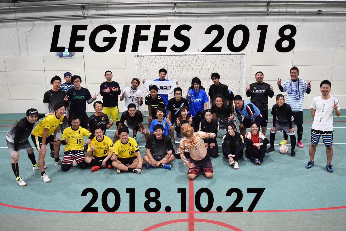 4周年イベント<LEGIFES 2018>を開催しました!
