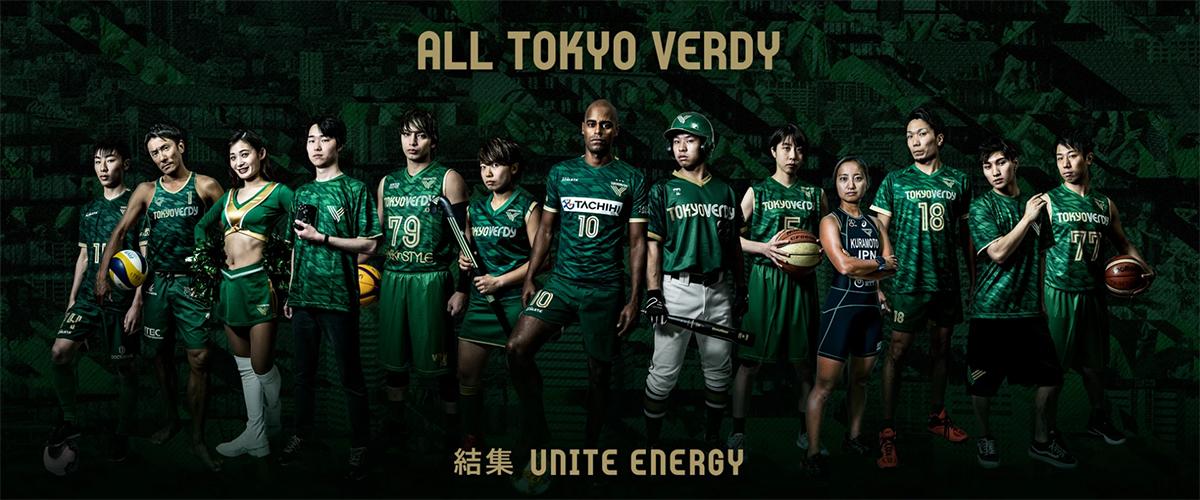 東京ヴェルディの2020シーズンユニフォームがカッコ良くて凄い