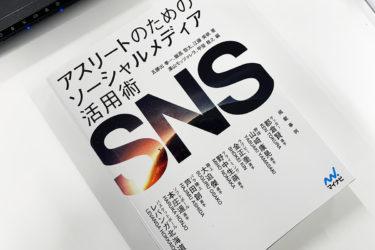 メーカー視点でのスポーツ選手・チームのSNS活用について