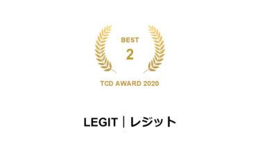 """""""TCD AWARD 2020″でLEGITサイトが第2位になりました。"""